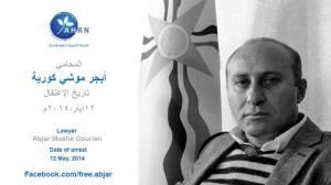 Abjar Moushe